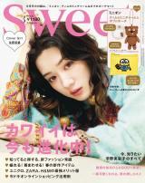 『sweet』3月号表紙