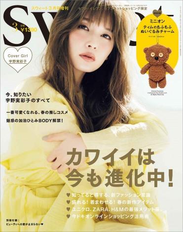 『sweet』3月号増刊表紙
