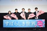 映画『すばらしき世界』公開初日舞台あいさつに登壇した(左から)西川美和監督、六角精児、役所広司、仲野太賀、北村有起哉