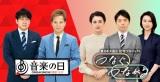 TBS東日本大震災10年で特別編成 3・11は『Nスタ』、中居&安住アナ『音楽の日』(C)TBS