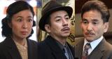 3月6日放送スペシャルドラマ『死との約束』に出演する(左から)長野里美、坪倉由幸(我が家)、阿南健治(C)フジテレビ