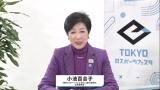 『東京eスポーツフェスタ』にビデオメッセージを送った小池百合子東京都知事