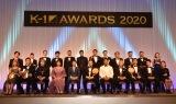 K-1 JAPAN GROUP年間表彰式『K-1 AWARDS 2020』の模様 (C)ORICON NewS inc.