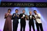 K-1 JAPAN GROUP年間表彰式『K-1 AWARDS 2020』の模様 (C)K-1