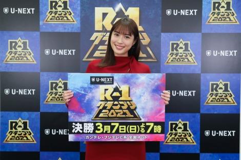 『U-NEXT PRESENTS R-1グランプリ2021』MCに就任した広瀬アリス(C)カンテレ