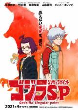 完全新作TVアニメシリーズ『ゴジラ S.P<シンギュラポイント>』のビジュアル(C)2020 TOHO CO., LTD.