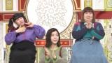 12日放送の『中居正広の金曜日のスマイルたちへ』に出演する3時のヒロイン(C)TBS