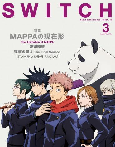 雑誌「SWITCH」MAPPA特集号の表紙