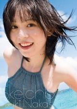 中島由貴の写真集『スケッチブック』(主婦の友社)書影 写真/細居幸次郎