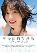 中島由貴の写真集『スケッチブック』(主婦の友社)書影※帯あり 写真/細居幸次郎