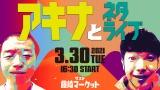 『春のラフフェスinなんば千日前〜オンライン配信も咲き乱れ〜』の「アキナとネタライブ」