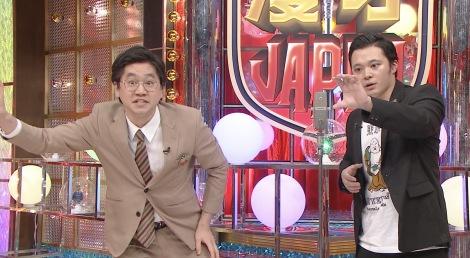『漫才JAPAN』に出演する東京ホテイソン(C)日本テレビ