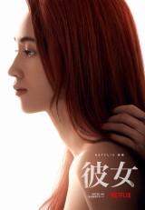 Netflix映画『彼女』追加キャスト