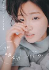 岡崎紗絵デジタル限定写真集「『月刊 #さえ沼』vol.01 ひとりじめ」