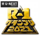 『U-NEXT PRESENTS R-1グランプリ2021』ロゴ(C)カンテレ