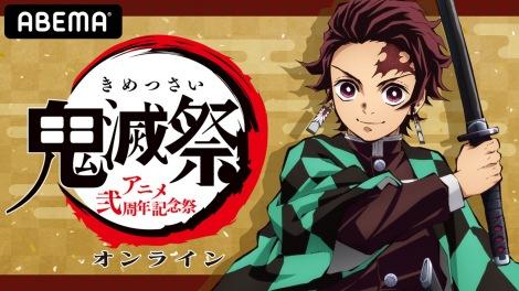 ABEMAアニメ2チャンネルで無料配信された「鬼滅祭オンライン -アニメ弐周年記念祭-」 (C)ABEMA