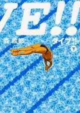 小説『DIVE!!』(下)書影(C)2021森絵都・角川文庫刊/ドラマ「DIVE!!」製作委員会