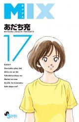 『MIX』コミックス1年ぶり新刊発売