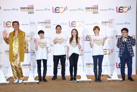 『LIVE EMPOWER CHILDREN 2021 supported by Aflac』の囲み取材に出席した(左から)ピコ太郎、TRFのETSU、SAM、CHIHARU、hitomi、天野ひろゆき