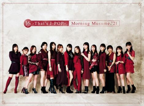 モーニング娘。'21『16th〜That's J-POP〜』初回生産限定盤ジャケット