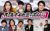 『オールナイトニッポン0(ZERO)』(ANN0)今年最初のスペシャルウィーク(C)ニッポン放送