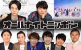 『オールナイトニッポン』(ANN)今年最初のスペシャルウィーク(C)ニッポン放送