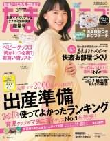 『たまごクラブ3月号』の表紙に初登場した竹内由恵 撮影:藤原 宏(Pygmy Company)