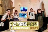 2月22日放送、『オールねこ感謝祭!! ニャン♪ にゃん♪ オフ会 2021』(C)BSテレ東