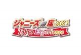 シアタークリエ『ジャニーズ銀座2021 Tokyo Experience』の開催が決定