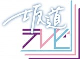 2月27日放送決定『坂道テレビ〜乃木と櫻と日向〜Vol.3』(C)NHK