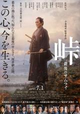 映画『峠 最後のサムライ』2021年7月1日公開に変更 (C)2020『峠 最後のサムライ』製作委員会
