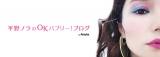 平野ノラオフィシャルブログ「平野ノラのOKバブリー!ブログ」