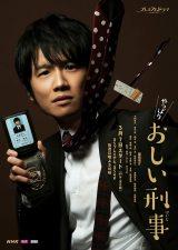 風間俊介主演、BSプレミアムのドラマ『やっぱりおしい刑事』(3月7日スタート)(C)NHK