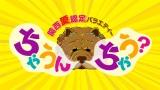 『関西愛認定バラエティー ちゃうんちゃう?』番組ロゴ(C)NHK