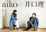 aiko、『Quick Japan』で70ページ大特集 King Gnu井口理との雑誌初対談も