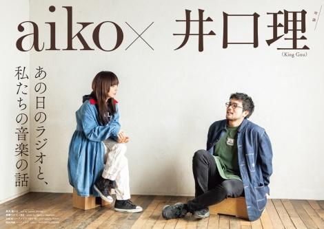 aikoが表紙&巻頭特集の『Quick Japan』vol.154でKing Gnu井口理との雑誌初対談が実現
