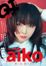 aikoが表紙を飾る『Quick Japan』vol.154