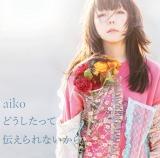 aikoのニューアルバム『どうしたって伝えられないから』(3月3日発売)通常盤