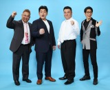 アンタッチャブルとサンドウィッチマンがMCを務める新たなバラエティー番組『お笑い実力刃(おわらいじつりょくは)』4月スタート(C)テレビ朝日