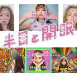 『内田理央10周年企画スマホの中身展「半目と開眼」』カオスゾーン写真