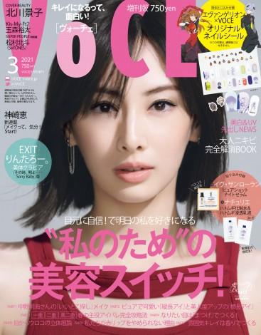 『VOCE』3?号増刊表紙を飾る北川景子