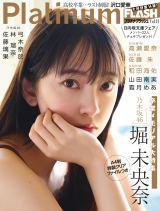 『Platinum FLASH』vol.14表紙を飾る乃木坂46・堀未央奈(C)Takeo Dec.  光文社