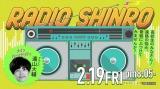 NHK高校放送部、進路についての特別番組『RADIO SHINRO』2月19日、ラジオ第1(北海道ブロックのみ)で放送 (C)NHK