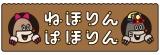 Eテレ『ねほりんぱほりん』ロゴ