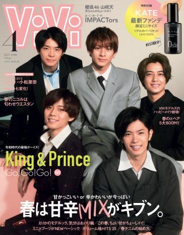 『ViVi』2021年4月号表紙に登場するKing & Prince (C)講談社