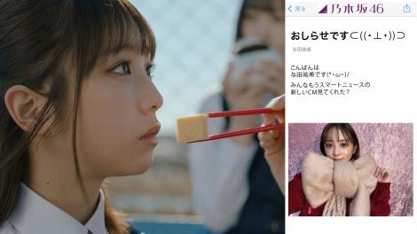スマートニュース新TVCM「お弁当」篇より