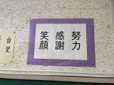 乃木坂学園の校訓は円陣の掛け声「努力 感謝 笑顔」