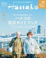 『Hanako』2021年4月号の表紙を飾るHey! Say! JUMP(左から)八乙女光、伊野尾慧(C)マガジンハウス