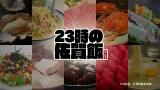 『23時の佐賀飯』