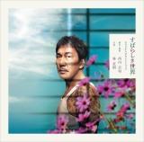 映画『すばらしき世界』オリジナル サウンドトラックも発売中